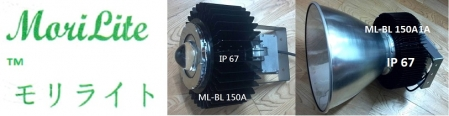 Multi-Purpose Lights ML-BL 150A1